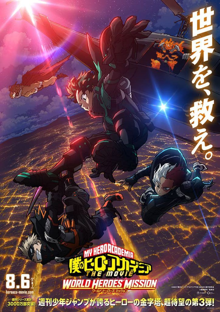 1632424577 429 Selecta Vision licensed My Hero Academia World Heroes Mission